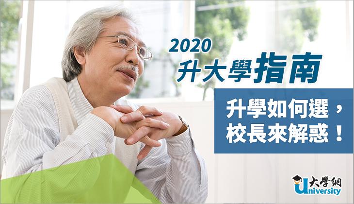 2020升大學指南-校長領航